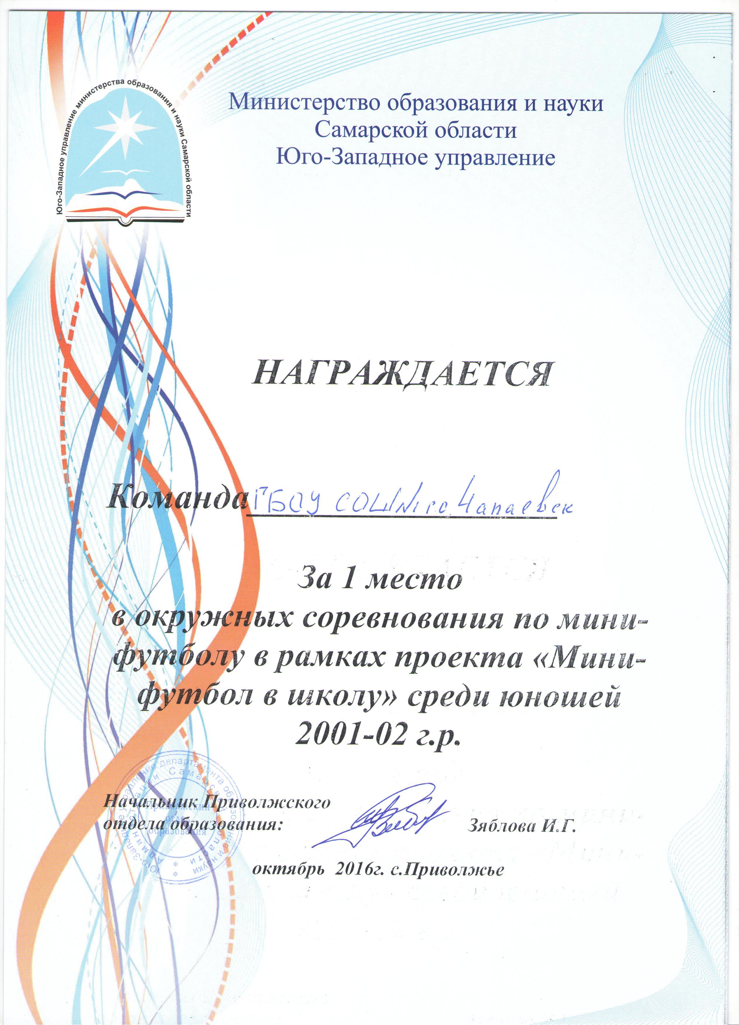 diplomy-001